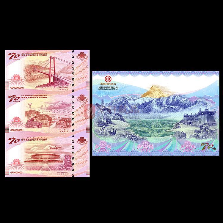 甘孜藏族自治州建州70周年纪念券