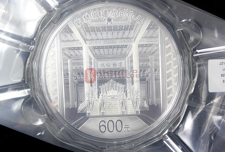 紫禁城建成600年金银纪念币 2公斤圆形银质纪念币