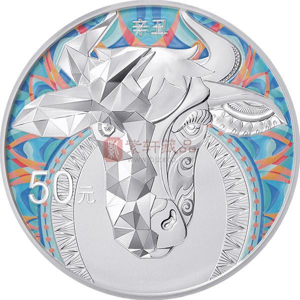 2021辛丑牛年金银纪念币 150g圆形彩色银币