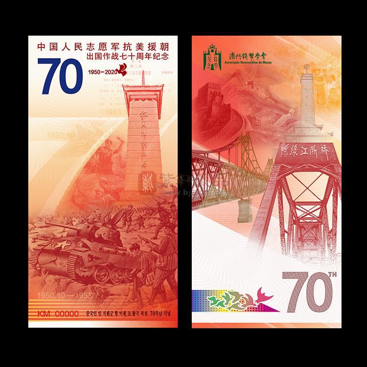 中国人民志愿军抗美援朝出国作战70周年纪念券