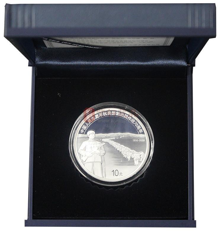 抗美援朝70周年金银纪念币套装