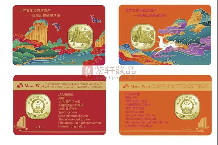 武夷山纪念币双福卡
