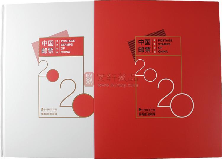 《2020年邮票年册》