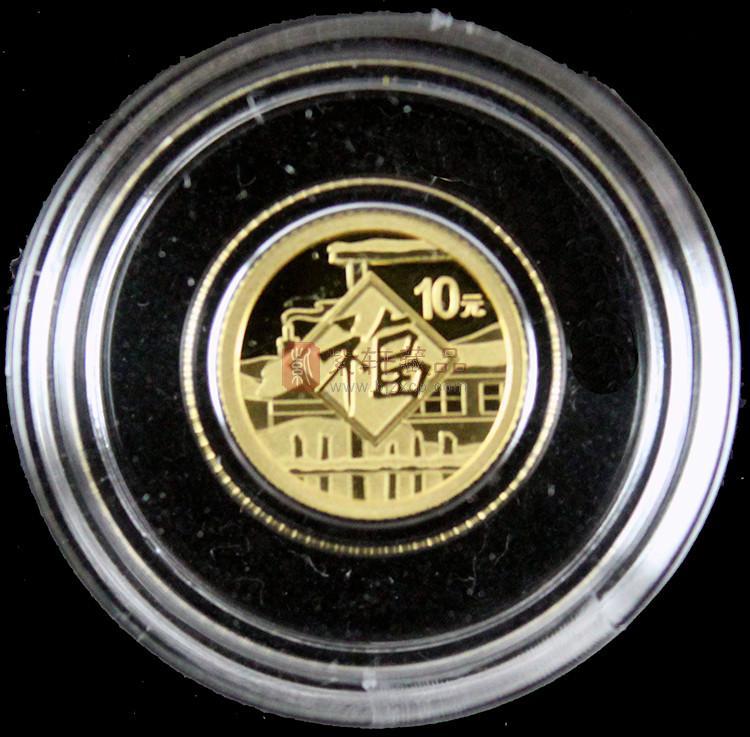 2021年贺岁福字金银纪念币套装