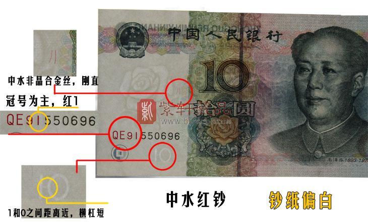 99版十元中水红(9910)