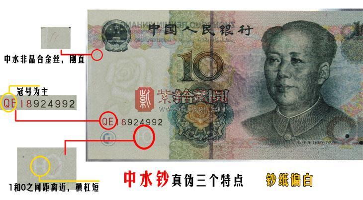 99版十元中水(9910)