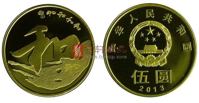 """2013年""""和""""字书法流通纪念币(和三)"""