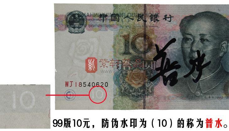 普水  99版10元