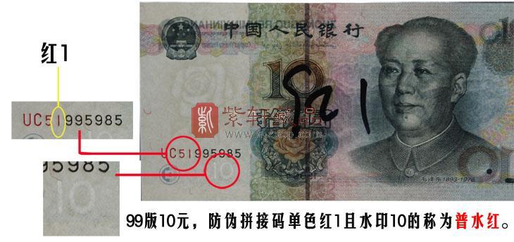 99版十元普水红(9910)