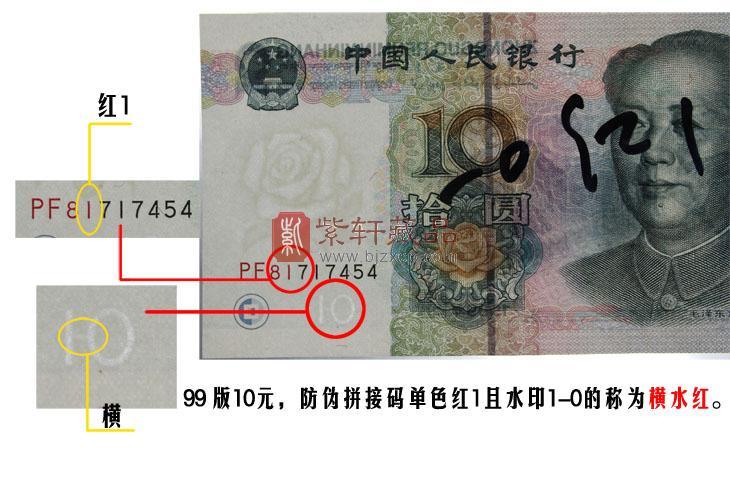 99版十元横水红(9910)