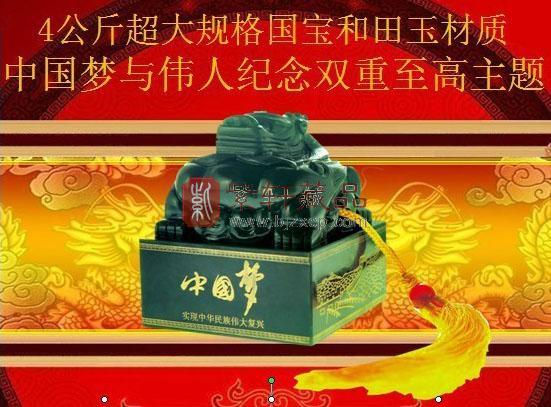《圆梦中国印》中国梦玉玺