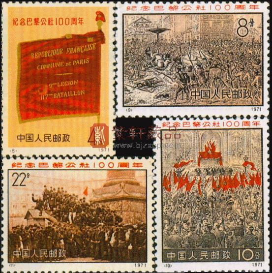 发行日期 1971-03-18 序号 名称 面值 发行量 1 巴黎公社的一面红旗 4