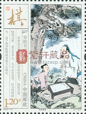 2013-15 琴棋书画(1套4枚)图片