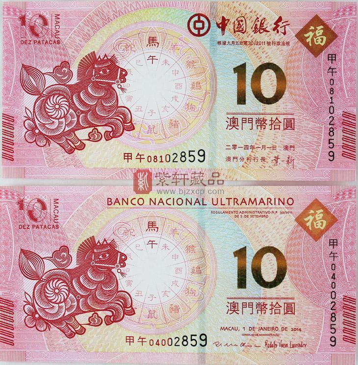 喜迎2015澳门生肖羊对钞等值兑换