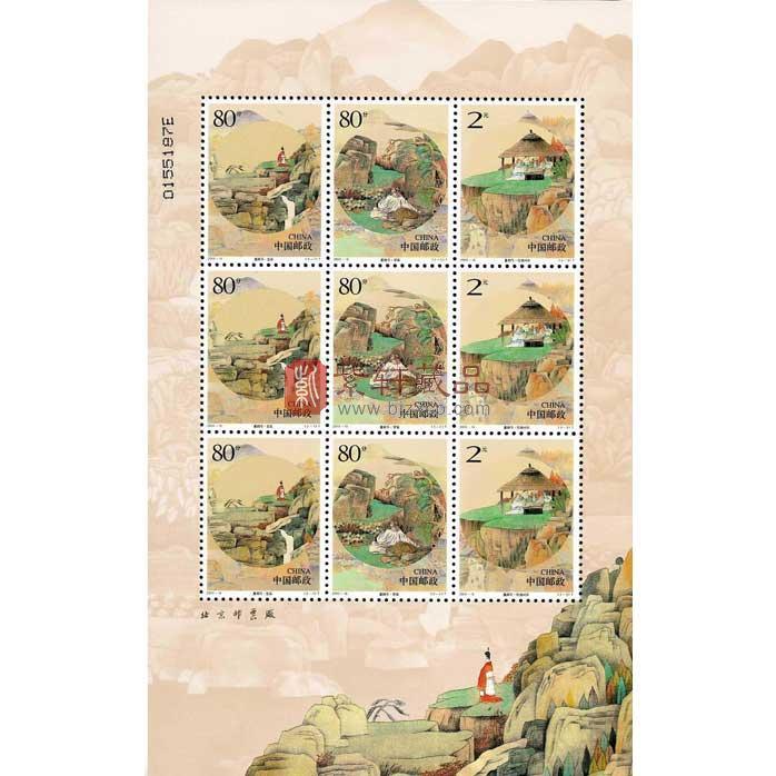 2003-18 重阳节小版票_小版张邮票_邮票收藏
