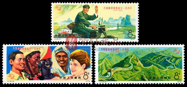 万里长城,图案描绘了中国万里长城雄伟壮丽的姿态.作为jt邮票高清图片