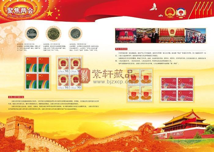 建党九十周年流通纪念币3枚  本藏品共收录邮票122枚,包括两会主题