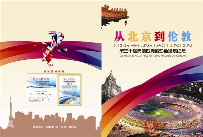 奥运会从北京到伦敦邮票