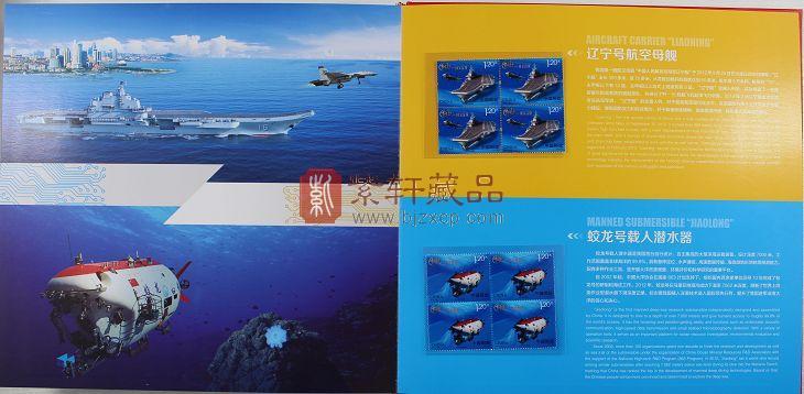 《中国梦-国家富强》邮票珍藏册