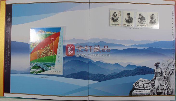 《共筑中国梦》邮票珍藏册