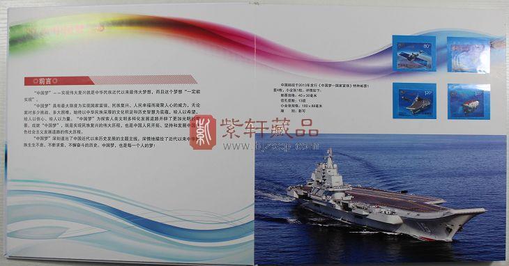 《盛世中华 中国梦》邮票邮册