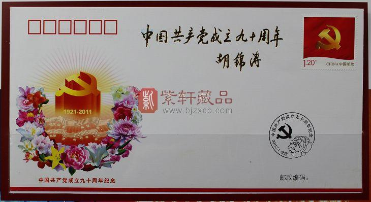 《盛世中华 中国梦》邮票邮册 低价 仅此一套
