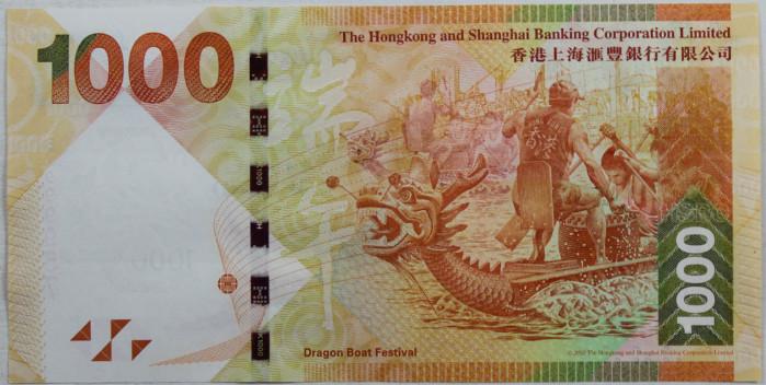 钞票图案的设计被查出出现了重大错误,香港紫金花区旗挂反了,与国旗