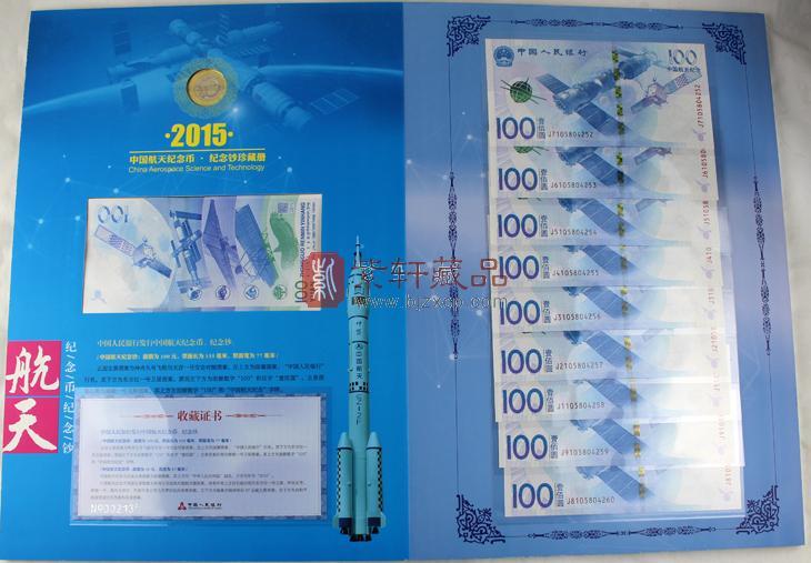 2015 中国梦 航天梦 中国航天纪念钞,纪念币珍藏册(1币10钞)