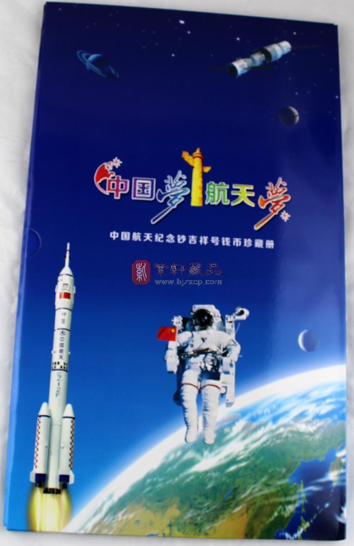2015年 中国梦 航天梦 中国航天纪念钞 十连号 带册子