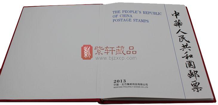 2013年蛇年邮票年册(小北方册)