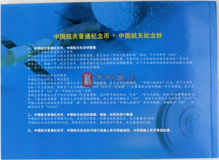 2015年 中国梦 航天梦 中国航天纪念钞,纪念币 (空册子)