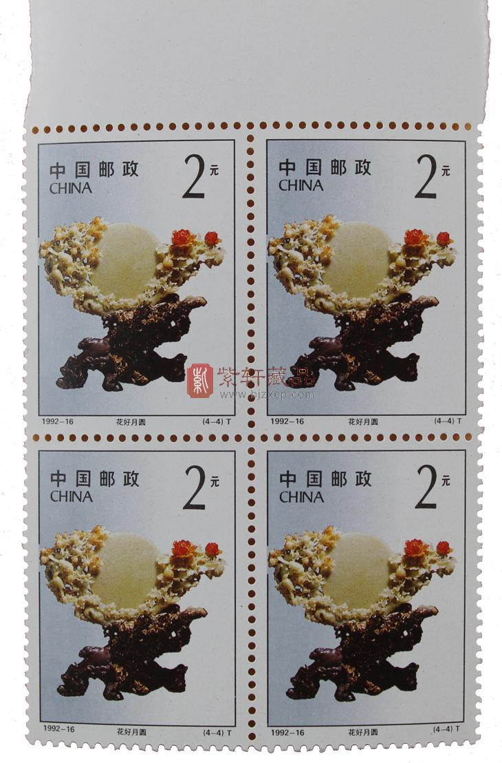 1992-16 青田石雕(t)四方联