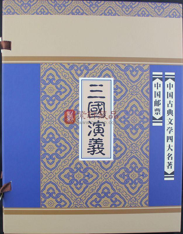 中国古典文学名著--《三国演义
