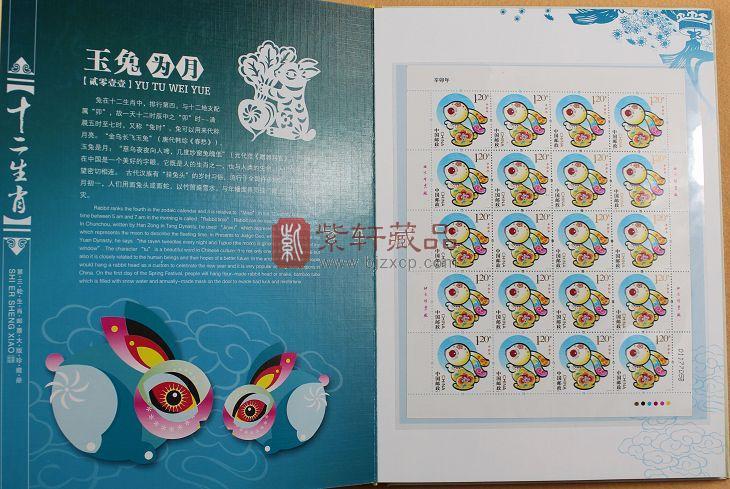 第三轮十二生肖大版邮票珍藏