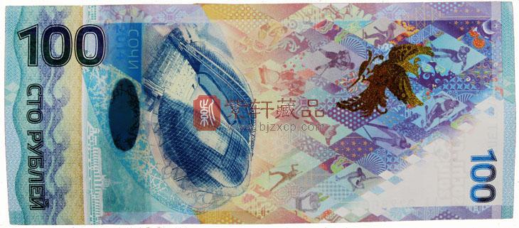 索契冬季奥林匹克运动会纪念钞