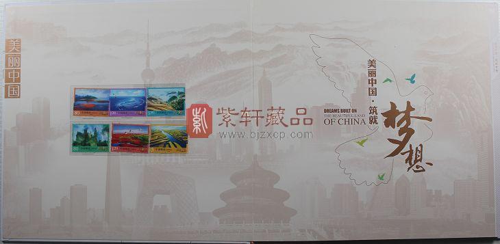 《美丽中国 筑就梦想》纪念邮册