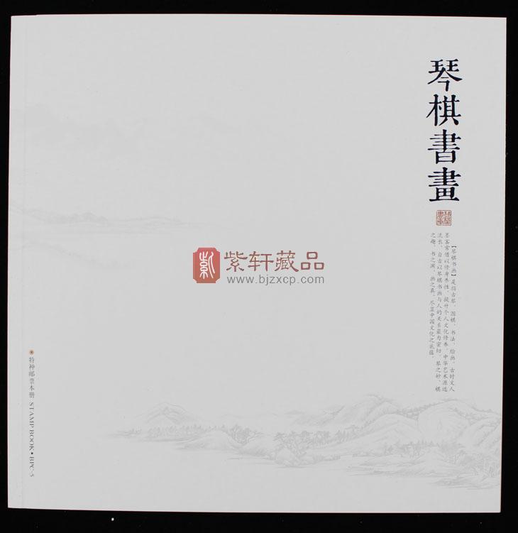 中国邮政集团公司在发行《琴棋书画》特种邮票的同时,发行本票册一本,编号为BPC-5。这是中国邮政继《长征》、《外国音乐家》、《中国现代音乐家》、《雷锋》之后.公开发行的第五本本票册。 本票册由邮票设计家王虎呜设计,其延续了以往的方形画册形式,整体色调古朴典雅,甄选了与琴、棋、书、画主题和场景相关的稀世珍作为主要内容,延展了邮票内容。内页选用不同色相近似色度的画作,截取不同的景致效果,使其富有节奏感和层次感。特别值得一提的是,部分内页采用了拉页形式展示画作的精彩,增加了读者与产品的互动感。 本票册中4枚邮票