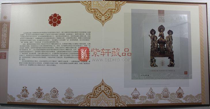 金铜佛造像特种邮票设计图稿纪念张