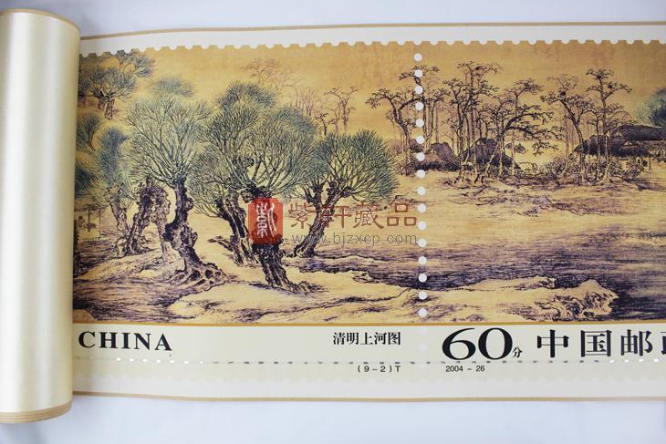 钞券版 清明上河图 邮票 赠大师书法真迹 兰亭序图片
