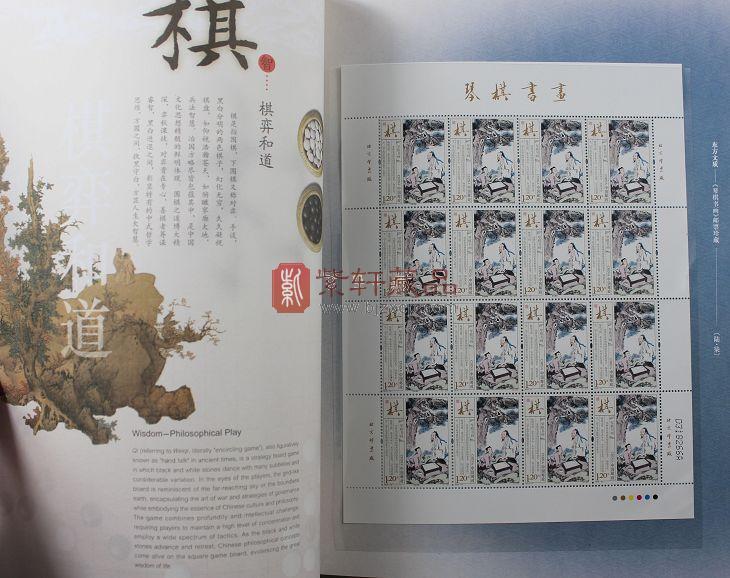 琴棋书画系列邮票之东方文质邮册图片