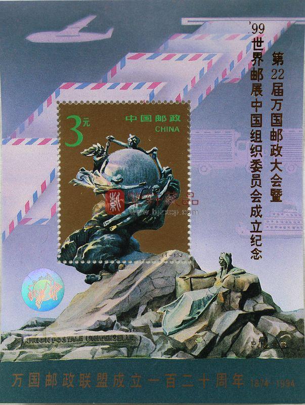 PJZ-1 中泰建交二十周年--中国邮票展览(加字小型张)