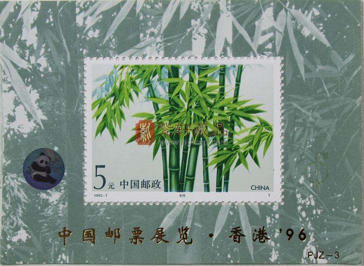 PJZ-3 中国邮票展览·香港'96(加字小型张)