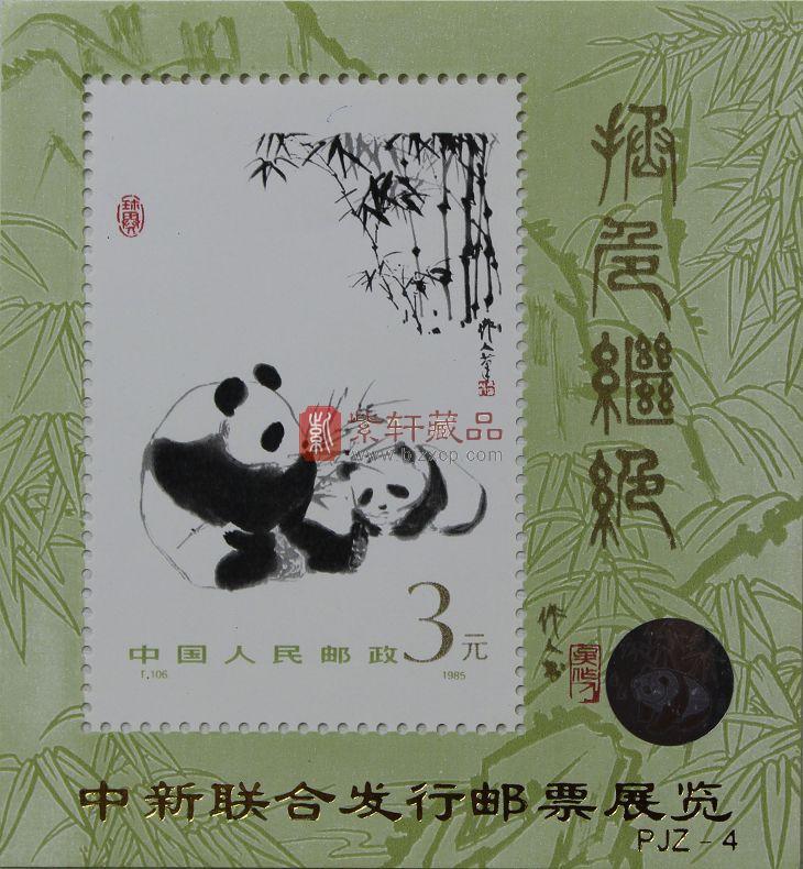PJZ-4 中新联合发行邮票展览(加字小型张)