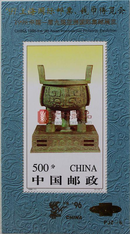 PJZ-6 '97上海国际邮票、钱币博览会(加字小型张)