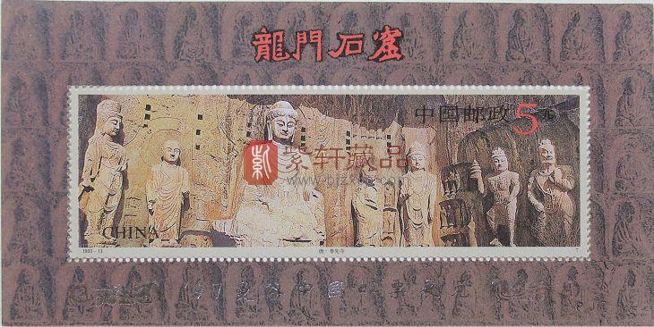 PJZ-7 '97曼谷中国邮票展览(加字小型张)