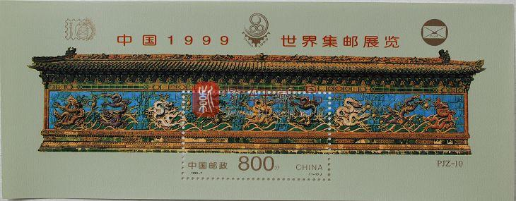 PJZ-10 中国1999世界集邮展览(加字小型张)