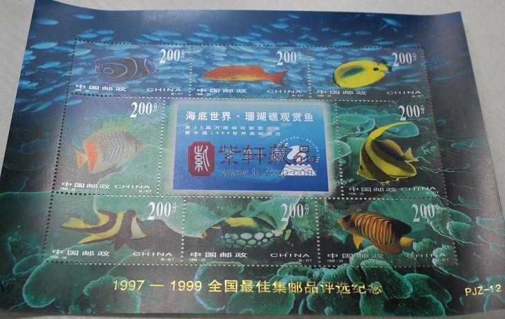 PJZ-12 海底世界·珊瑚礁观赏鱼(加字小全张)