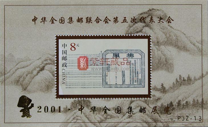 PJZ-13 中华全国集邮联合会第五次全国代表大会(加字小型张)