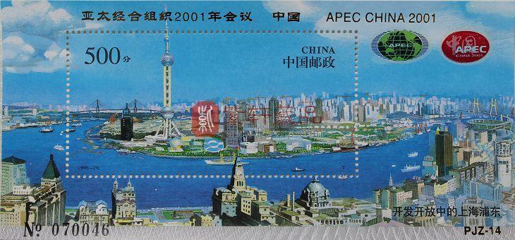 PJZ-14 上海浦东(加字小型张)