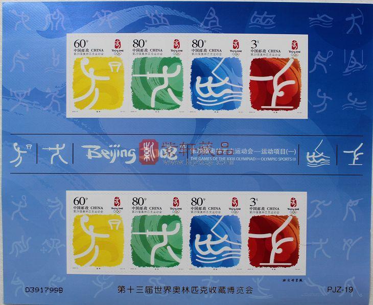 第29届奥林匹克运动会运动项目(一)不干胶(加字小版票)